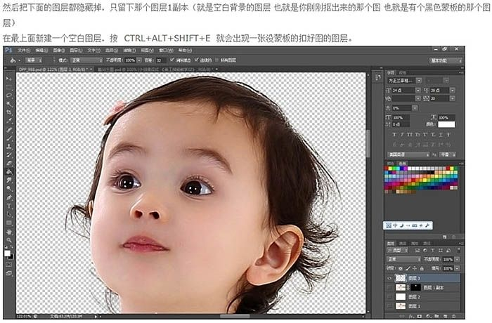 UI教程 PS蒙版快速抠头发