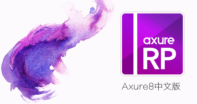 axure8.png