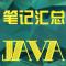 【济南中心】Java基础实体班同步笔记整合贴