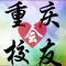 """""""缘起黑马,欢迎回家""""重庆校区第一届老学员交流会邀请函 ... ..."""