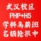 武汉校区PHP+H5学科高薪班名额抢报中,8月25日名额仅剩....